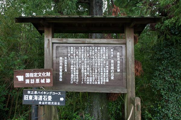 Ishidatami-Einstieg