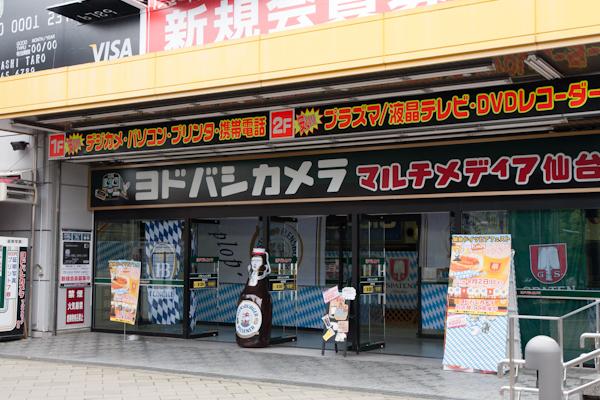 Sendai: Yodobashi-Bierfest